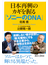 日本再興のカギを握る「ソニーのDNA」(講談社+α新書)