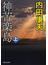 神苦楽島 上(祥伝社文庫)