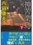 神苦楽島 下(祥伝社文庫)