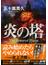 炎の塔(祥伝社文庫)