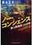 ノー・コンシェンス 要人警護員・山辺努(祥伝社文庫)