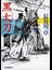 黒太刀(祥伝社文庫)