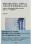 政府の銀行貸出への関与は日本の中小企業を強くしたか 円滑化法,信用保証制度,資本注入政策の効果についての実証研究