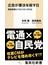 広告が憲法を殺す日 国民投票とプロパガンダCM(集英社新書)