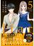 liar 5 (JOUR COMICS)(ジュールコミックス)