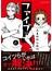 ファイブ+ 4 (ACTION COMICS)(アクションコミックス)
