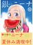 銀のニーナ 12 (ACTION COMICS)(アクションコミックス)