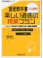道徳教科書フル活用!楽しい道徳の授業プラン 「人としての生き方5原則」を貫く授業の新構想