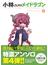 小林さんちのメイドラゴン公式アンソロジー 4 (ACTION COMICS)(アクションコミックス)