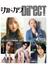 別冊カドカワDIRECT 11 巻頭特集KAT−TUN(カドカワムック)