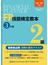 FP技能検定教本2級 '18〜'19年版3分冊 タックスプランニング