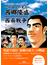 一外国人の見た西郷隆盛と西南戦争 バイリンガル・コミックス (Kodansha Bilingual Comics)