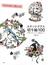 そのまま切って楽しめるステンドグラス切り絵100 季節の花と小さな動物たち