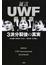 証言UWF最終章 3派分裂後の真実
