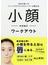 小顔ワークアウト 日本で唯一のパーソナルフェイストレーナーが教える