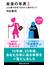 未来の年表 2 人口減少日本であなたに起きること(講談社現代新書)