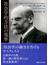社会学的方法の規準(講談社学術文庫)