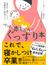 ママと赤ちゃんのぐっすり本 「夜泣き・寝かしつけ・早朝起き」解決ガイド(講談社の実用BOOK)