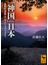 「神国」日本 記紀から中世、そしてナショナリズムへ(講談社学術文庫)