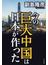 今の巨大中国は日本が作った