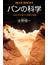 パンの科学 しあわせな香りと食感の秘密(ブルー・バックス)