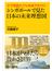 シンガポールで見た日本の未来理想図 少子高齢化でも老後不安ゼロ(講談社+α新書)