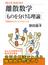 離散数学「ものを分ける理論」 問題解決のアルゴリズムをつくる(ブルー・バックス)