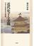 近代化する金閣 日本仏教教団史講義