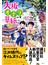 大坂オナラ草紙
