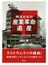 明治日本の産業革命遺産 ラストサムライの挑戦!技術立国ニッポンはここから始まった!