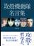 アニメ攻殻機動隊名言集 (KCDX)(KCデラックス)