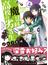 魔法科高校の劣等生 よんこま編4 (電撃コミックスNEXT)(電撃コミックスNEXT)
