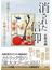 消された信仰 「最後のかくれキリシタン」−長崎・生月島の人々