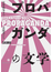 プロパガンダの文学 日中戦争下の表現者たち