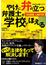 やけに弁の立つ弁護士が学校でほえる NHK土曜ドラマ(宝島社文庫)