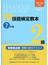 FP技能検定教本2級 '18〜'19年版7分冊 総合演習(実技対策)