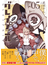 グレイプニル 5 (ヤングマガジン)(ヤンマガKC)