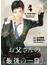 マイホームヒーロー 4 (ヤングマガジン)(ヤンマガKC)