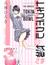トキワボウルの女神さま 3 (月刊少年マガジン)