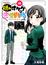 隠れオタクの恋愛戦略 2 (月刊少年マガジン)(KCデラックス)