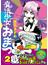 魔法少女おまつ 2 (ヤングマガジン)(ヤンマガKC)