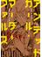 アンデッドガール・マーダーファルス 3 (月刊少年シリウス)(シリウスKC)