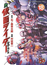新仮面ライダーSPIRITS 18 (月刊少年マガジン)(KCデラックス)