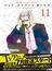 バックストリートガールズ 11 ゴクドルズ (ヤングマガジン)(ヤンマガKC)