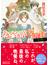 幽冥食堂「あおやぎ亭」の交遊録 2 水の鬼(講談社X文庫)