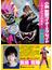 小説 仮面ライダーエグゼイド ~マイティノベルX~ 限定版(講談社キャラクター文庫)