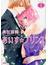 あいす☆プリンス 4 (JOUR COMICS)(ジュールコミックス)