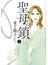 聖母の鎖 3 (JOUR COMICS)(ジュールコミックス)