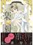 楽園 (JOUR COMICS)(ジュールコミックス)