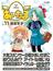 あいたま Vol.11 (Action Comics)(アクションコミックス)
